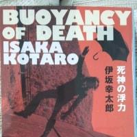 【本】死神の浮力