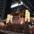きょう(京)は何の日 ? 〜 祇園祭・前祭・宵々々山