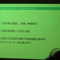 第22回産業振興フォーラムが開催された。