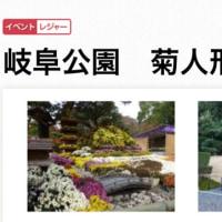 岐阜公園 菊人形  菊花展 のご案内