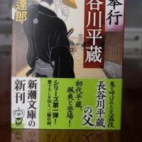 秋月達郎著 京奉行 長谷川平蔵 新潮文庫