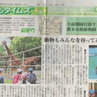 子ども記者「熊本市動植物園」を取材