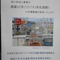 国道17号バイパス(本庄道路)の要望活動