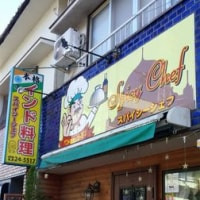 平成28年初の「スパイシーシェフ」さん訪問でした。(埼玉県久喜市)
