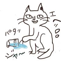 ルビー女王様のお水問題