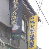 のぼり 変えました 会津よつば米いいですね  頑張ります