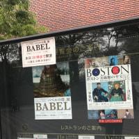 バベルの塔 展をみてきました。