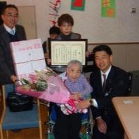 藤間様、100歳おめでとうございます!
