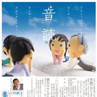4/12(水) 朗読劇