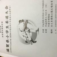 〜第26回日整全国少年柔道大会〜 in木之本運動公園広場体育館