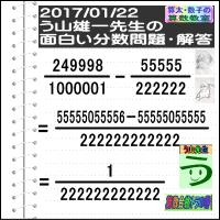 解答[う山先生の分数][2017年1月22日]算数・数学天才問題【分数461問目】