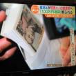 「ニセ100万円束」返金の演技芝居は安倍総理夫妻へのしっぺ返し