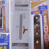 100円ショップ ステンレス取付金具 200mm