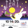 2012'北大江たそがれコンサート