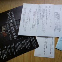今日は「産業フォーラム」と会津若松LC監査会が行われましたφ(..)
