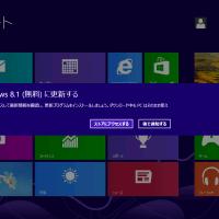【Windows 】8.0 → 8.1 への強制アップデートが始まった。。