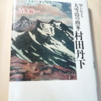 大雪山の画家村田丹下