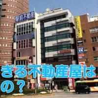 原田秀雄の不動産訪問4