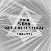 『2016 56th ACC CM Festival』