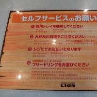 GARDEN TERRACE LION@旭川市 旭山動物園
