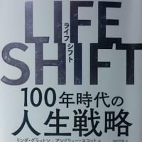 「Life Shift』を読む~百歳までの人生をどう生きたらよいのでしょう