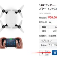 5%off-J.ME フォロー・ミー Wifi FPV 4K カメラ GPS 付き クアッドコプター (フォンによって制御される)