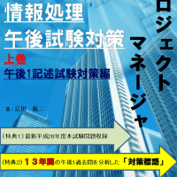 ITストラテジスト午後2試験論文基本対策「設問は分解せよ!7」(終)