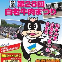6月3日・4日は白老牛肉まつり!人口17,000人の町に、5万人を超える入場者数が・・・!