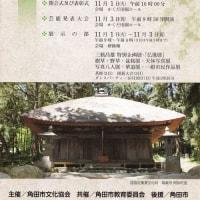 角田市市民文化祭