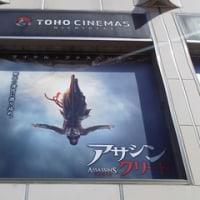 映画『アサシン クリード』を観に行きました