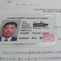 新潟県被災建築物応急危険度判定士認定書