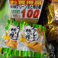 #グリーン豆と柿の種