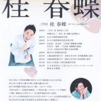 桂春蝶独演会@イムズホール(2017.4.22.)