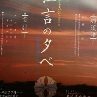 5/27 第60回記念 狂言やるまい会 名古屋公演 ~狂言の夕べ~