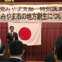 「山本幸三とみやま市の地方創生について学ぶ会」に参加(10月定例学習会)