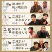 2017年度:JR博多シティ特選落語『博多四季の会』
