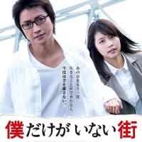 「僕だけがいない街」、藤原竜也&有村架純共演のSFミステリー!