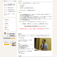 三重県で妊婦治療の講演をしてきます(^^♪