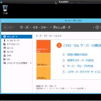 Linux: Windows サーバーへのリモートデスクトップ