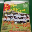 7月19日 中高生部活応援マガジン 山北高校男バレ