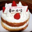 ハッピーバースディ(Happy birthday !)