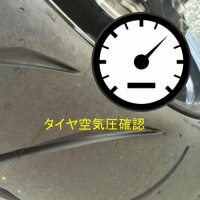 乗れなかったバイクを走らせるには。「タイヤ」(ヤマハ・YSP大分)