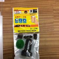 「昼間の行燈」充電ソケット