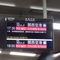 ラピートβ難波〜関西空港乗車記