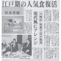 現代版 奈良茶飯の復活!!