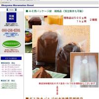発酵ガス抜きバルブ付き規格袋 味噌500g・1kg用 2016年10月