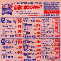秋のドラマと逃げない方々★週末特売チラシ