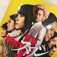「新宿スワンⅡ」初日に観て来ました!
