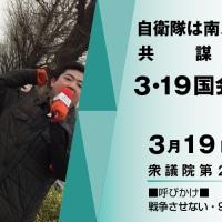3.19総がかり行動国会行動