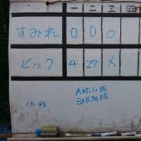 五本松大会 初戦